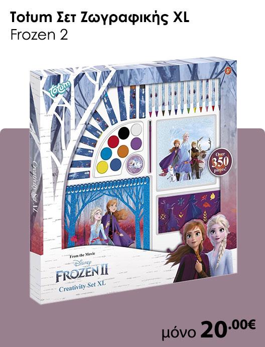Totum Σετ Ζωγραφικής XL (Frozen 2)