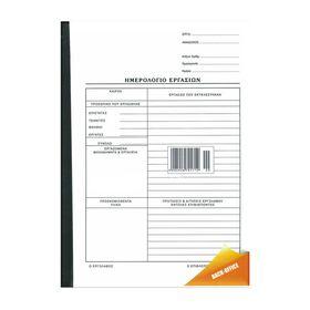Back-Office  Ημερολόγιο Εργασιών 2πλοτυπο 21x29