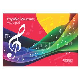 Τετράδιο Καρφίτσα Μουσικής 40φ Salko