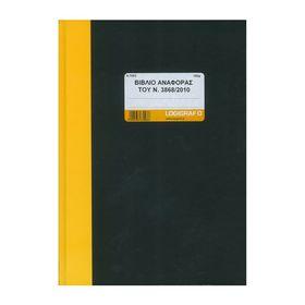 Logigraf Βιβλίο Αναφοράς Καπνιστών Ν.3868/2010