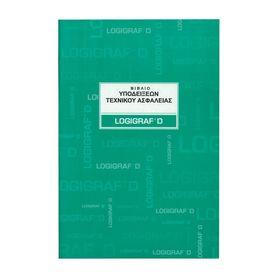 Logigraf Βιβλίο Υποδείξεων Τεχνικού Ασφαλείας